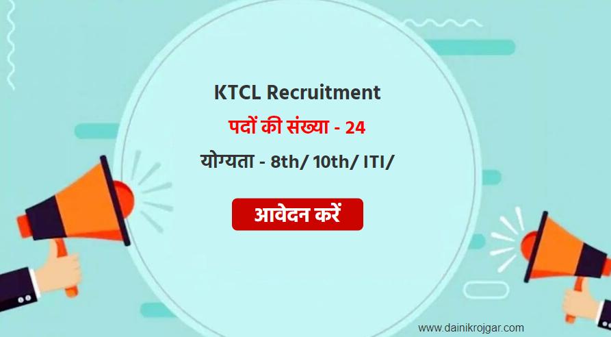 KTCL Recruitment 2021, Apply 8th, 10th, ITI Jobs