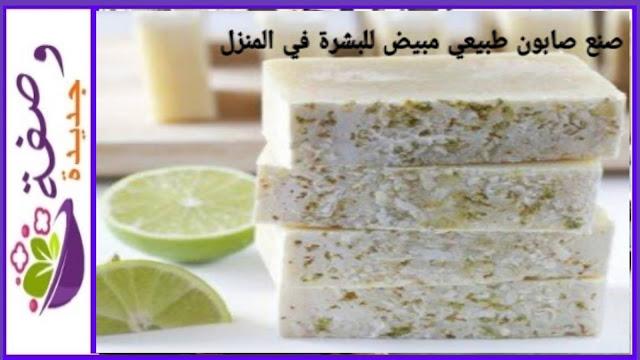 صابون طبيعي للبشرة لتفتيحها،صابون طبيعي للبشرة الجافة و الدهنية،كيف تصنع صابون طبيعي للشعر و الوجه