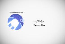 تحميل تطبيق دراما لايف Drama live iOS للايفون والايباد