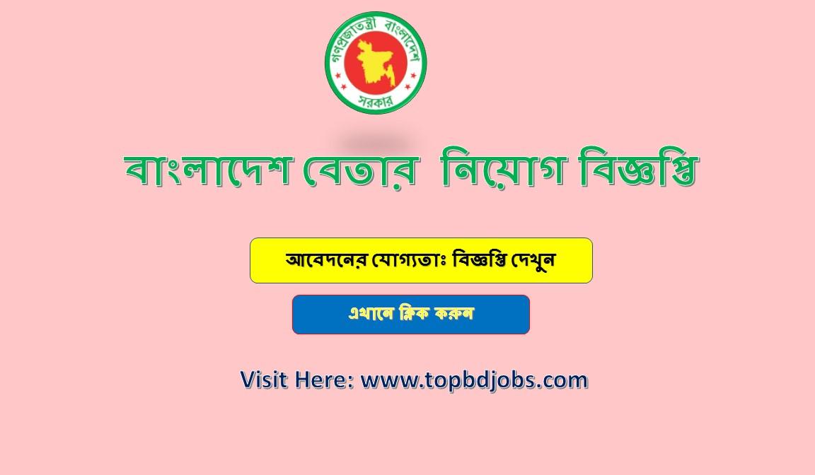 বাংলাদেশ বেতারে মোট ০৭টি পদে ১০৮ জনকে নিয়োগের বিজ্ঞপ্তি প্রকাশ। Betar Job Circular 2019