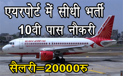 10pas job, Air India New Delhi Multitaskers job
