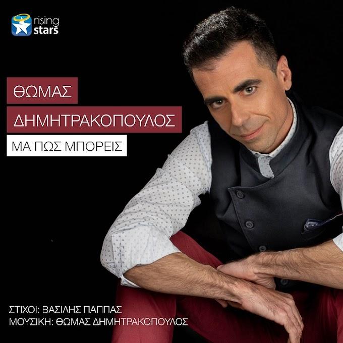 """Θωμάς Δημητρακόπουλος: """"Μας πώς μπορείς"""" από την Heaven Music"""