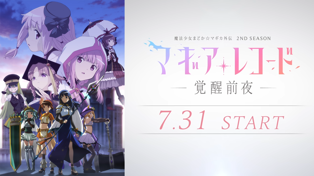 Magia Record: Mahou Shoujo Madoka☆Magica Gaiden Temporada 2 Sub Español HD