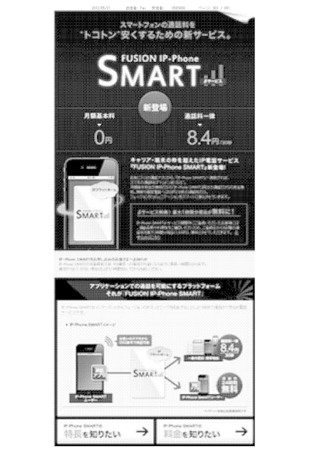 FUSION IP-Phone SMART_FAX