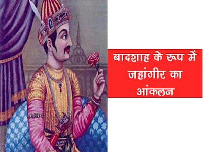 बादशाह के रूप में जहांगीर का आकलन Assessment of Jahangir as emperor