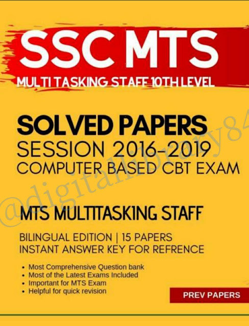 SSC MTS Solved Papers (2016-19) : For SSC Exam Hindi PDF Book