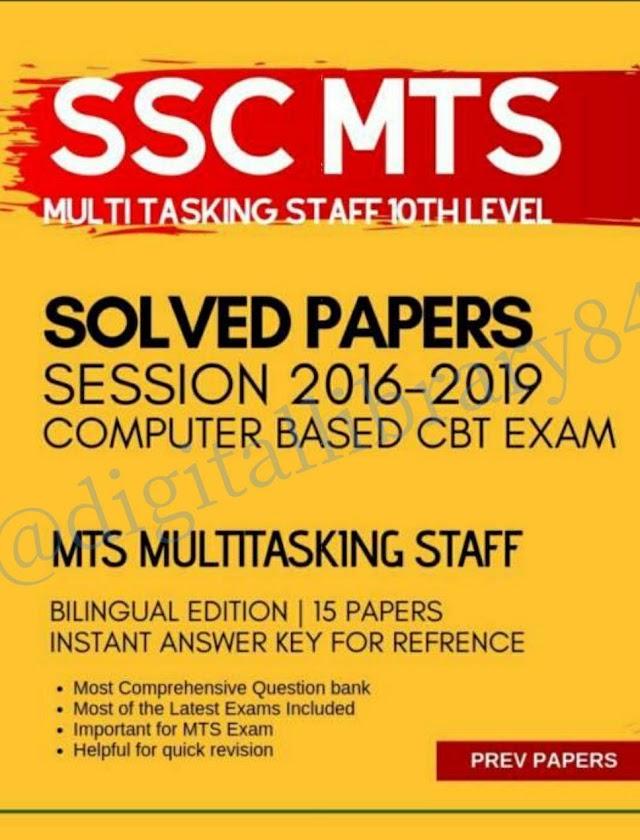 एसएससी एमटीएस सॉल्वड पेपर्स (2016-19) : एसएससी परीक्षा हेतु हिंदी पीडीऍफ़ पुस्तक | SSC MTS Solved Papers (2016-19) : For SSC Exam Hindi PDF Book