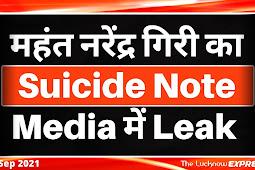 महंत नरेंद्र गिरी का Suicide Note Viral