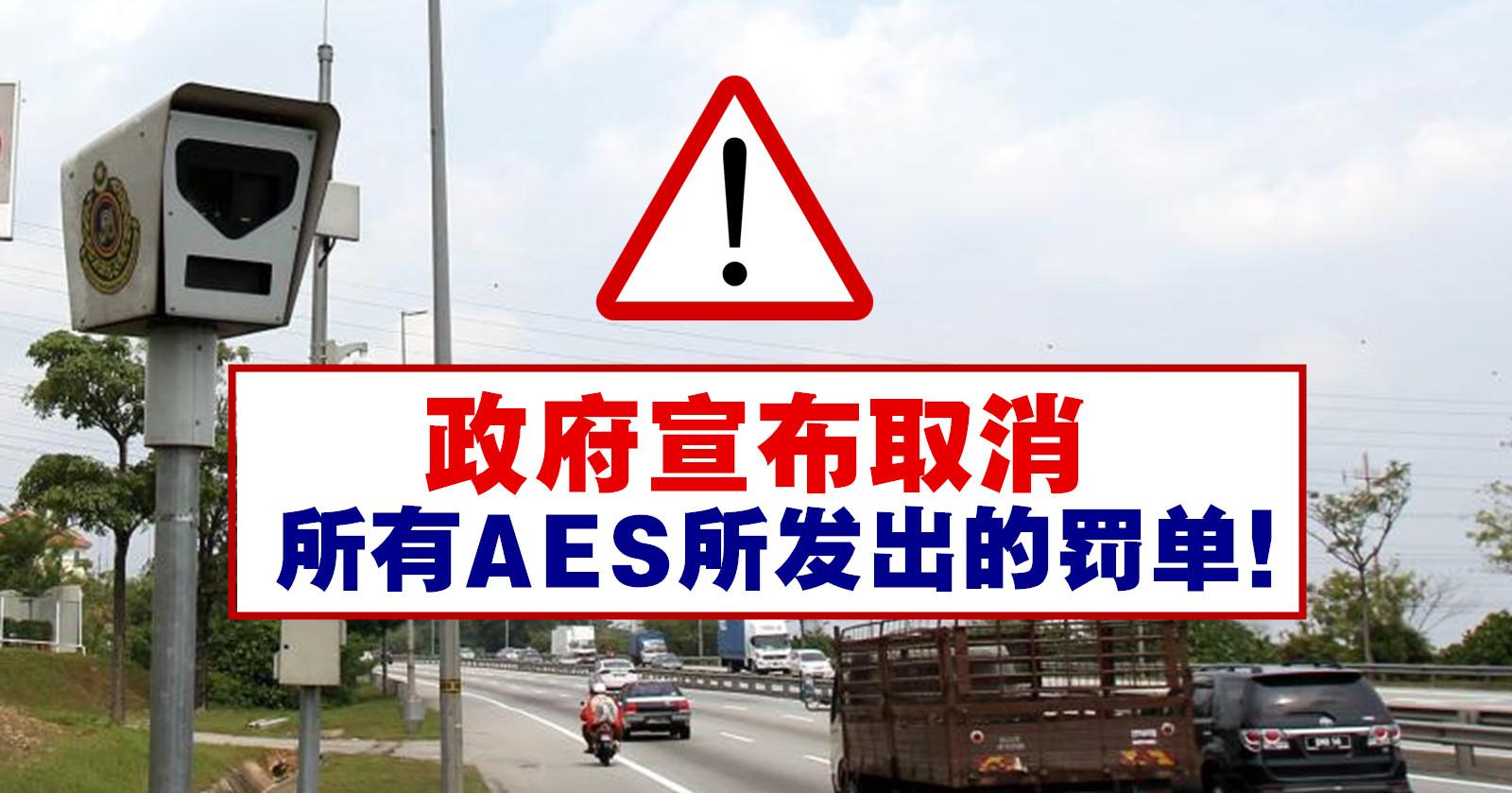 好消息!政府宣布取消所有AES所发出的罚单!