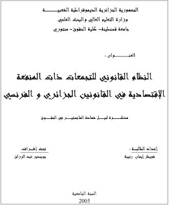 مذكرة ماجستير : النظام القانوني للتجمعات ذات المنفعة الإقتصادية في القانونين الجزائري والفرنسي PDF