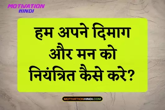 how to control your mind in hindi