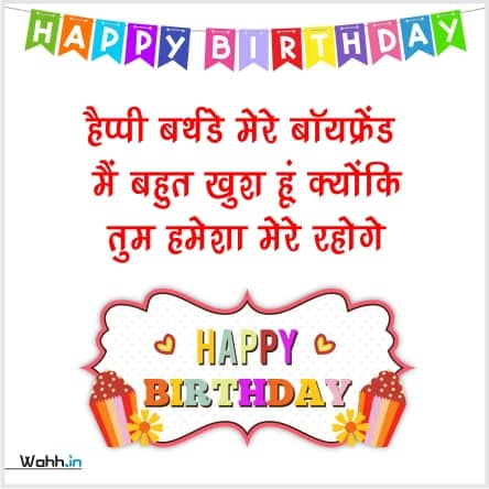 Romantic Birthday Wishes for BF  in Hindi