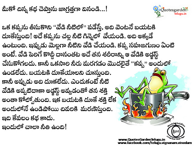 INSPIRATIONAL STORIES in telugu