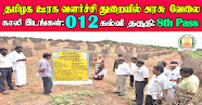 TNRD Chennai Recruitment 2021 12 Office Assistant Posts