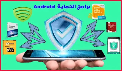 أفضل برامج الحماية لأنظمة Android في سنة 2020