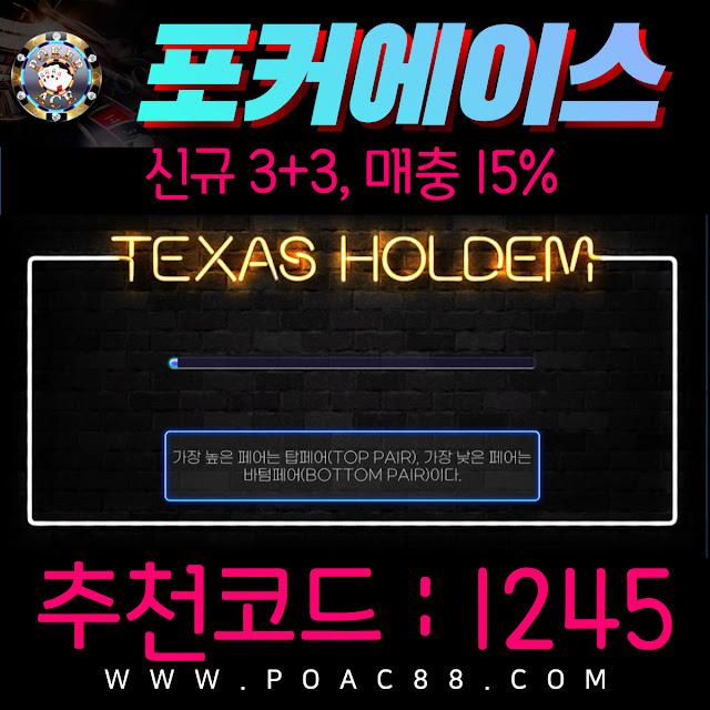 온라인홀덤 모바일홀덤 아이폰홀덤 포커에이스 추천코드1245 텔레그램acehan18