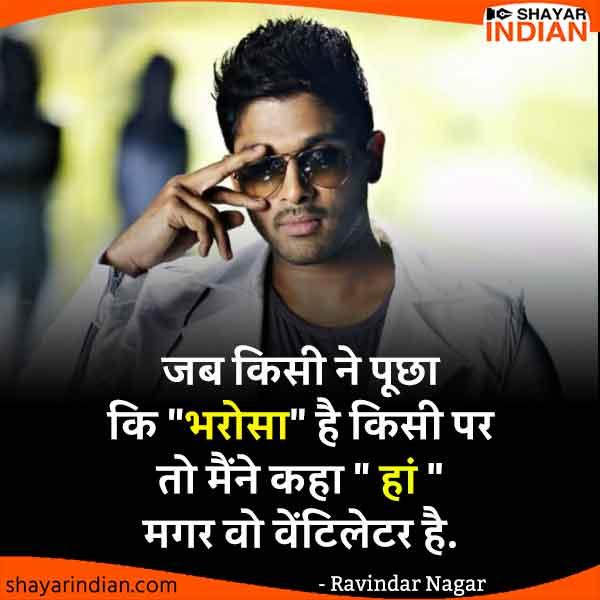 भरोसा हिंदी शायरी- Bharosa Sad Status Shayari Quotes in Hindi Images