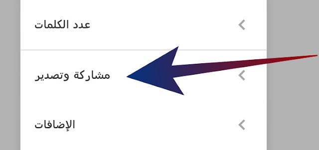 مشاركة مستند جوجل