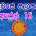 Lagna Palapala 2020-04-16  ලග්න පලාපල   රාහු කාලය   Rahu Kalaya 2020