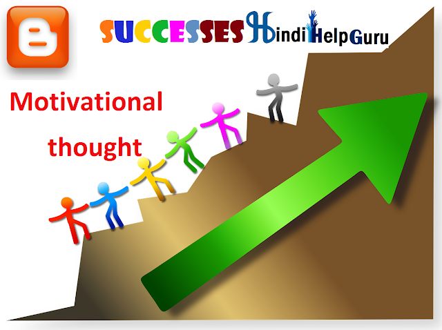 New Blogger Ke Liye 5 Motivational thought In Hindi