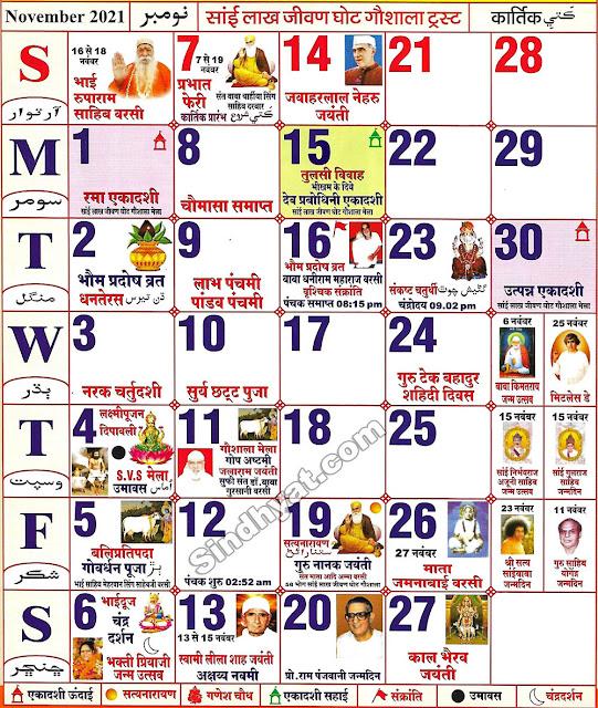 Sindhi Tipno 2021 November Calendar