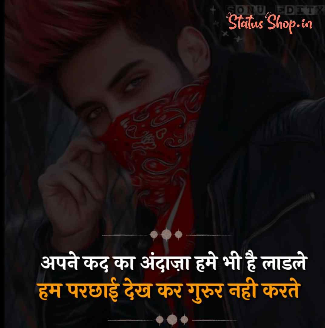 Boys Attitude Shayari in Hindi