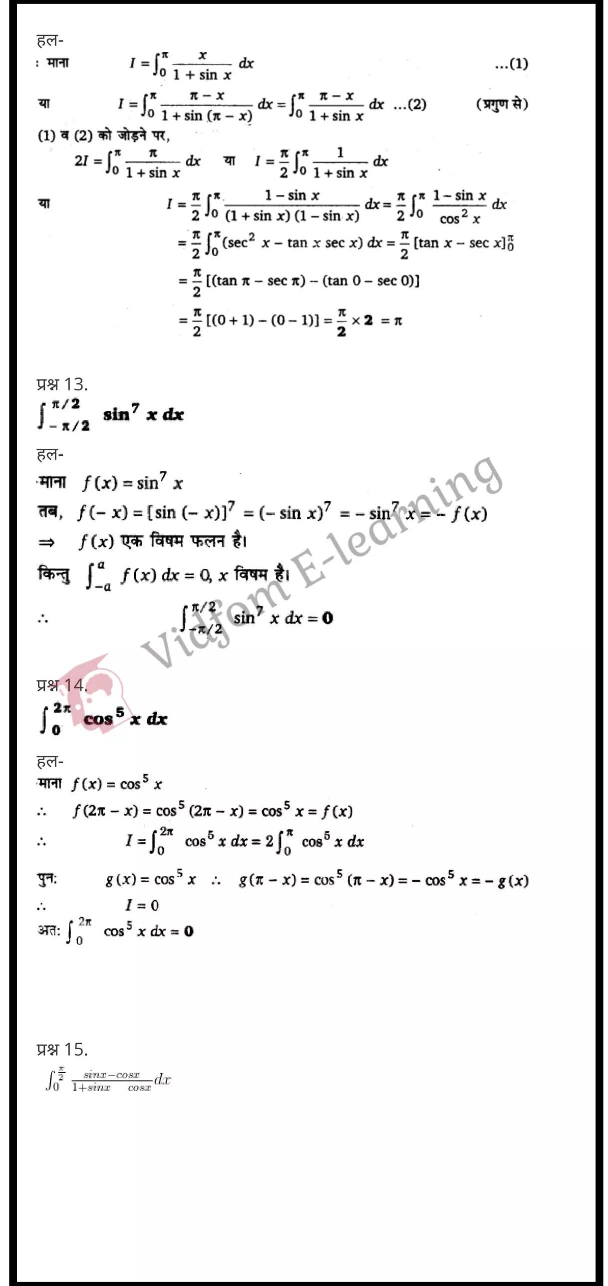 class 12 maths chapter 7 light hindi medium 82