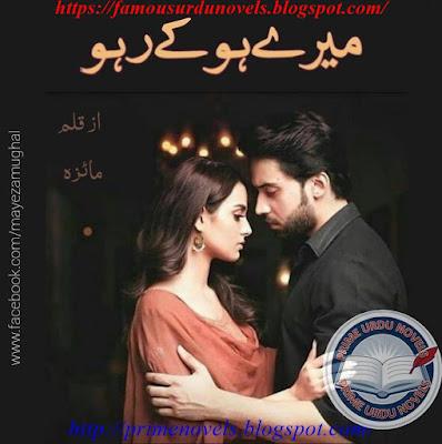 Mery ho ke raho novel by Mayeza Mughal Episode 1 pdf