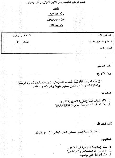 موضوع اسئلة التاريخ والجغرافيا لمسابقة عون ادارة مستغانم 2015