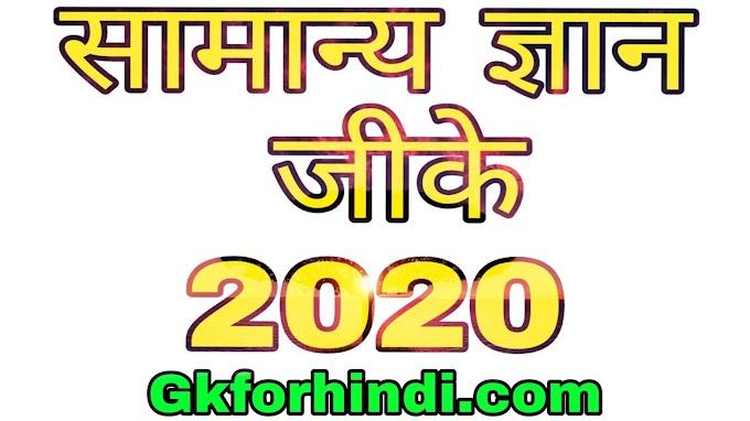 सामान्य ज्ञान जीके 2020 का