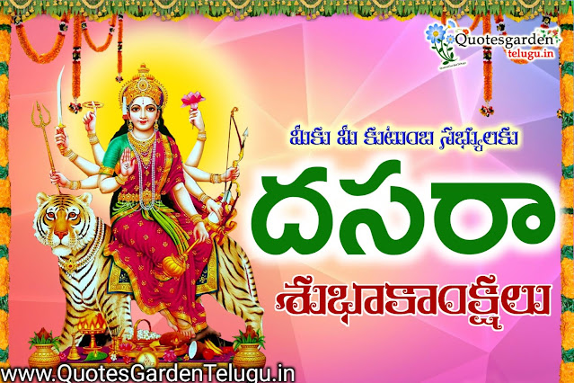 Happy-Vijaya-dashami-dasara-2020-wishes-greetings-images-HD-wallpapers-in-Telugu
