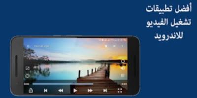 تنزيل افضل تطبيقات مشغل فيديو للموبايل للاندرويد لجميع الصيغ