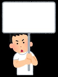 プラカードを持っている男性看護師のイラスト(怒っている顔)