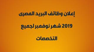 إعلان وظائف البريد المصرى 2019 لجميع التخصصات