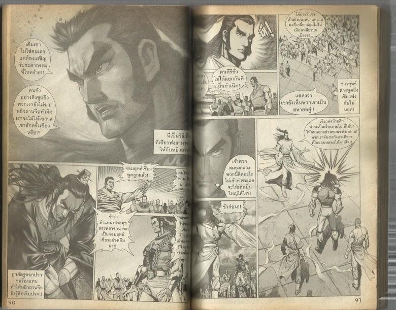 Demi Gods & Semi Devils - หน้า 46