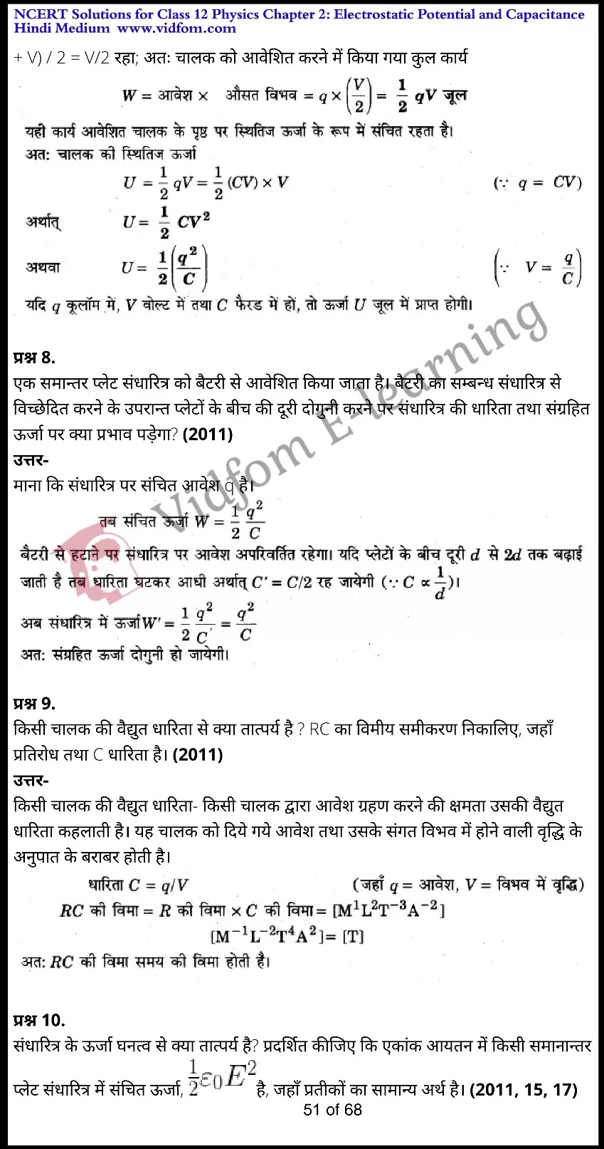 class 12 physics chapter 2 light hindi medium 51