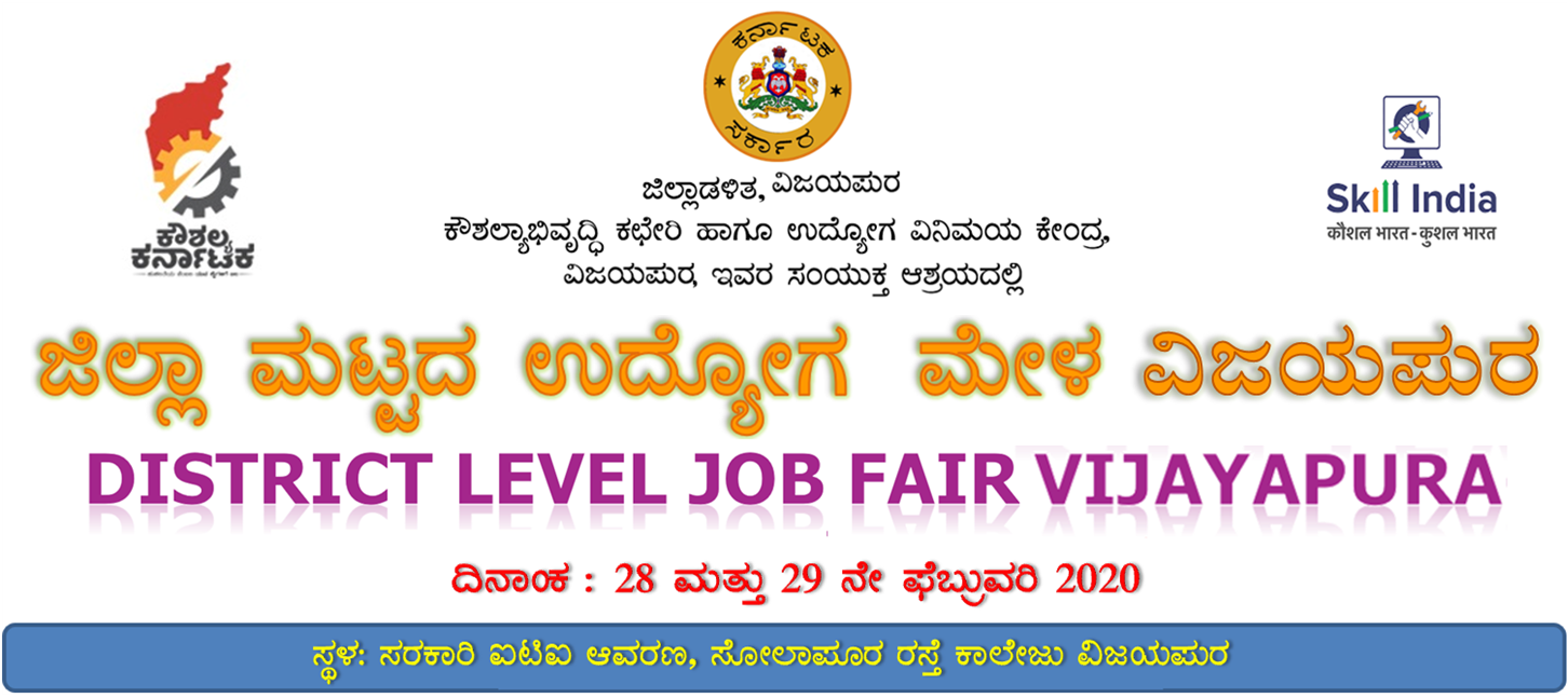 VIJAYAPURA  JOB FAIR