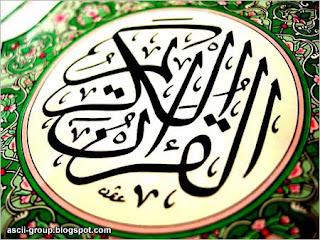 القرآن الكريم كاملا بمختلف الأصوات The whole Quran in different voices