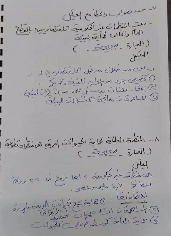 مراجعة فلسفة ثالثة ثانوي بخط اليد 10