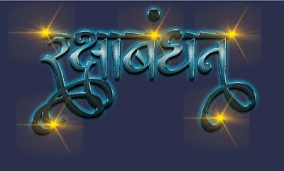 12 Raksha Bandhan CalligraphyBest Raksha Bandhan PNG Image in 2020 |