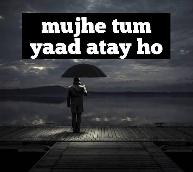mujhe tum yaad atay ho - مجھے تم یاد آتے ہو