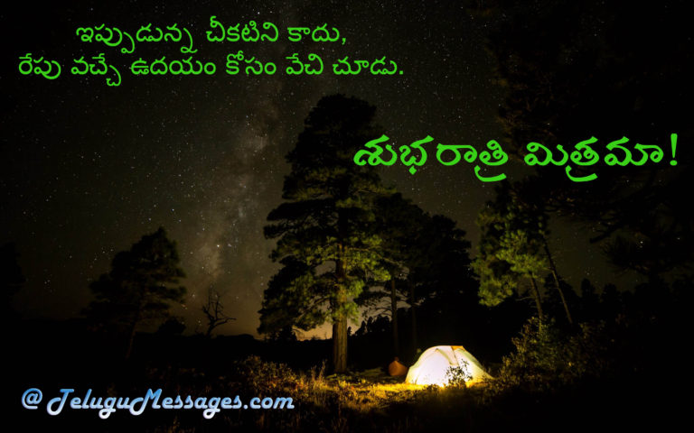 100+ Best Good Night Images in Telugu For Whatsapp (2019