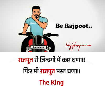 Royal Rajput Status DP whatsapp Shayari images HD in Hindi