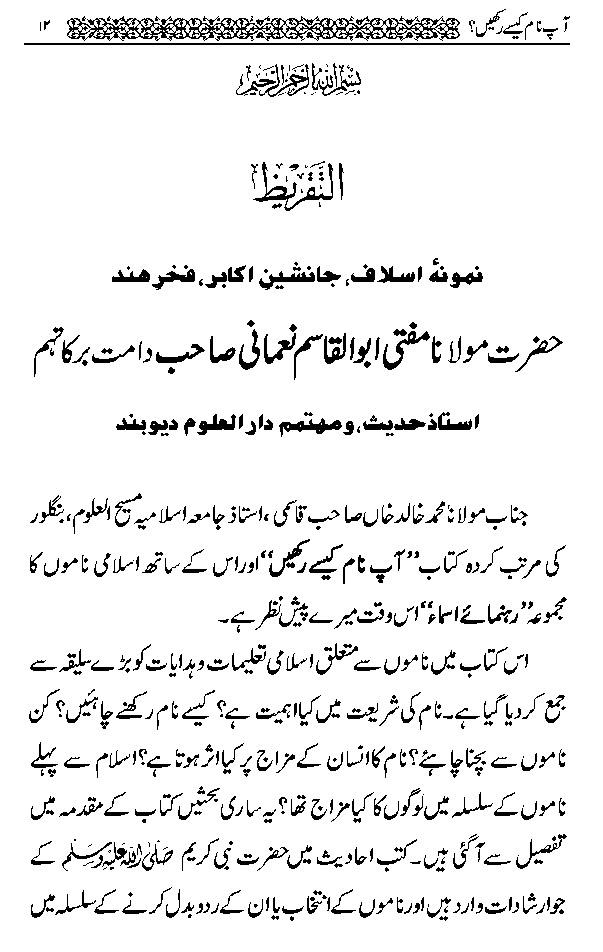 Islami name