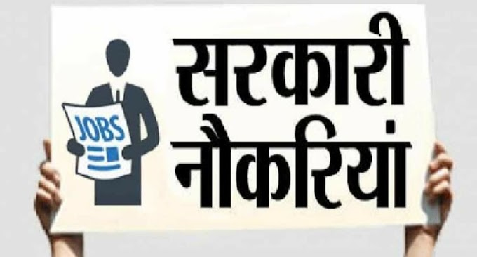 Rajasthan Energy department recruitment 2021||AEN, JEN, AO, PO, Jr chemist and Information assistant bhrti 2021