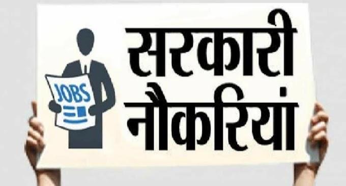 Rajasthan Energy department recruitment 2021||vidhit vibhag bhrti AEN, JEN, AO, PO, Jr chemist and Information assistant bhrti 2021