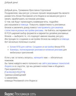 Электронное письмо о принятии сайта в РСЯ