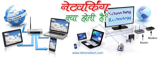 Networking kya hoti hai? Computer Networking
