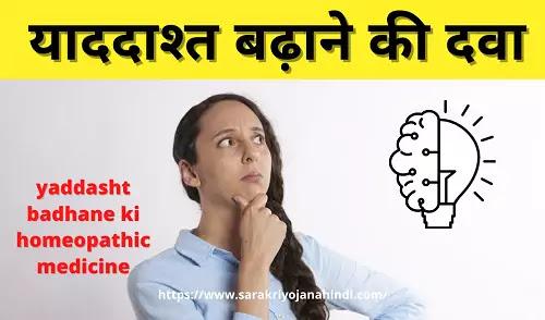 yaddasht badhane ki homeopathic medicine | याददाश्त बढ़ाने की दवा
