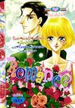 การ์ตูน Romance เล่ม 118